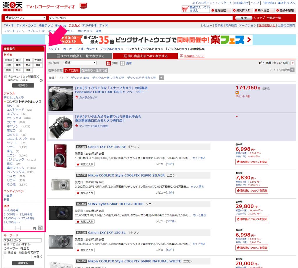 screenshot-search.rakuten.co.jp