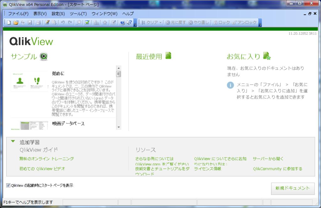 QlikViewを起動した直後の画面