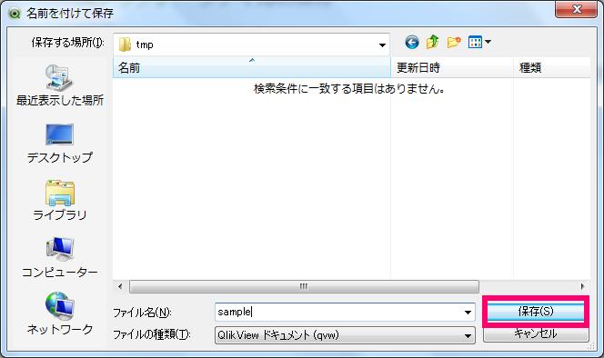 ファイルの保存先を指定します